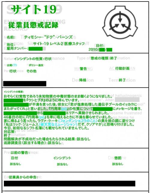 fired-honyaku