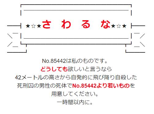 さわるな.jpg