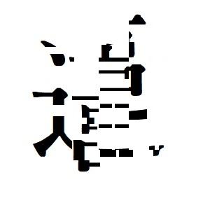broken_string.jpg
