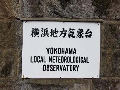 横浜地方気象台看板(縮小).jpg