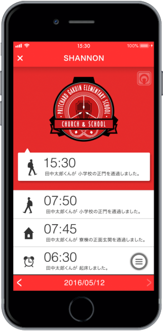 Scpg_児童証_iPhone.png