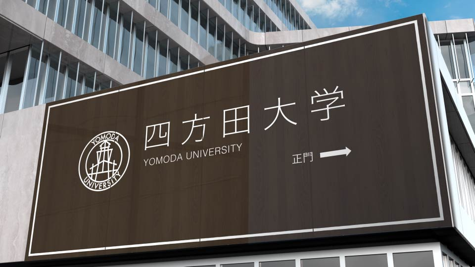 Scpg_関係団体_四方田大学.jpg