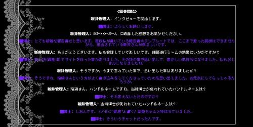 scp-xxx-jp-j-maru_capture